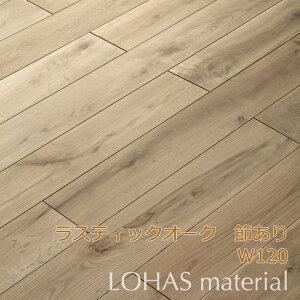 LOHAS material 無垢フローリング ラスティックオーク 無垢床材 120巾 W120×D15×L910 14枚入り(1.5288平米) ソリッド OEMS-120(VT) 無塗装 送料無料 実加工