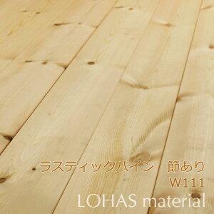LOHAS material ラスティックパイン 無垢床材 無垢フローリング 111巾 W111×D15×L1820 PEMS-111 8枚入り(1.6161平米) 無塗装 木製 木の床 送料無料
