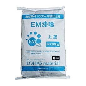 LOHAS material EM漆喰 20kg/袋 しっくい 塗り壁 EM 効果 自然素材 調湿 殺菌 耐火 パターン テクスチャー コテ カラー 壁 天井 和室 リビング マンション