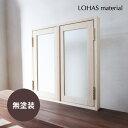 LOHAS material 室内 窓 通風 木製 ガラス インテリア 壁面 採光 自然素材 おしゃれ 無垢 インテリアウィンドウ 観音…
