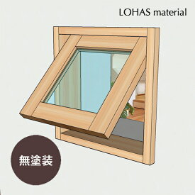 LOHAS material 室内 窓 通風 木製 ガラス インテリア 壁面 採光 自然素材 おしゃれ 無垢 インテリアウィンドウ 横辷り出し窓 パイン 標準色塗装 W400×H400mm