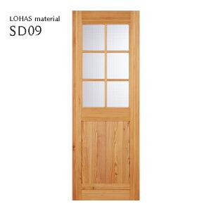 無垢建具 枠セット 室内ドア スタンダードシリーズ SD09 パイン 無塗装 扉 自然素材 木製 特注 インテリア オーダー おしゃれ ナチュラル