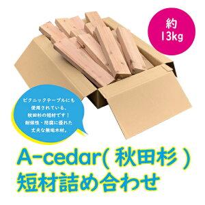 無垢木材 A-Cedar 短材セット 短材 無垢 木材 無塗装 DIY おうち時間 簡単 子供 工作 端材