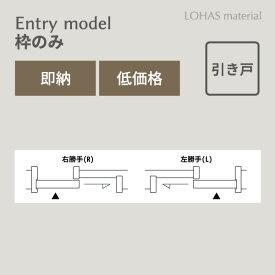 LOHAS material 無垢建具 室内ドア Entry model 片引き戸枠 パイン 即納 枠 自然素材 木製 エントリーモデル ミディアムブラウン塗装 自然塗料