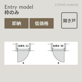 LOHAS material 無垢建具 室内ドア Entry model 片開き戸枠 パイン 即納 枠 自然素材 木製 エントリーモデル ミディアムブラウン塗装 自然塗料
