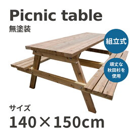 簡単組立セット 完成サイズW1800×D1500 無塗装 Picnic Table ピクニックテーブル AP-1815-M 秋田杉 OK-DEPOT material 組立 DIY ガーデン テーブルセット