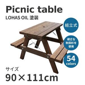 アウトドアテーブル 木製 ガーデンテーブル ピクニックテーブル 頑丈 セット DIY 屋外 庭 チェア BBQ おしゃれ キャンプ場 公園 W900×D1113 植物オイル