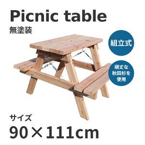 アウトドアテーブル 木製 ガーデンテーブル ピクニックテーブル 頑丈 セット DIY 屋外 庭 チェア BBQ おしゃれ キャンプ場 公園 W900×D1113 無塗装