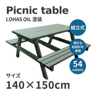 アウトドアテーブル 木製 ガーデンテーブル ピクニックテーブル 頑丈 セット DIY 屋外 庭 チェア BBQ おしゃれ キャンプ場 公園 W1400×D1500 オイル塗装