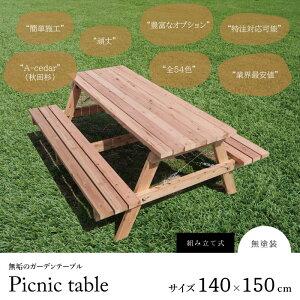 アウトドアテーブル 木製 ガーデンテーブル ピクニックテーブル 頑丈 セット DIY 屋外 庭 チェア BBQ おしゃれ キャンプ場 公園 W1400×D1500 無塗装