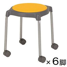 【6脚セット】スツール 丸椅子 キュポCC レザー張り キャスター付 1箱(同色6脚入) 送料別 [cuppo-CC]