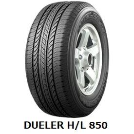 【2019年製造】225/65R17 102H DUELER H/L 850 2本以上送料無料《新品》ブリヂストン デューラー HL 850