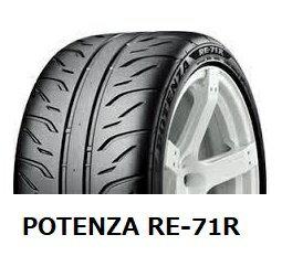 【2017年製造】 165/55R14 72V POTENZA RE-71R ブリヂストン ポテンザ RE71R 《新品》