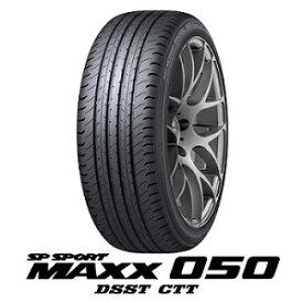 【2021年製造】245/50RF19 101W SP SPORT MAXX 050 DSST CTT (RFT) 2本以上送料無料 レクサス -新品- ダンロップ 245/50R19