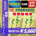 【特別栽培米】【送料無料】【平成28年産米 熊本県阿蘇産ミルキークィーン 精白米10kg(5kgx2袋) 【おいしいお米】【九州産 米】