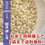 国内産100%胚芽押し麦300g