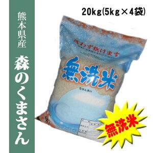 【無洗米】令和1年産米 熊本県産森のくまさん 無洗米5kg×4袋 【送料無料】【おいしいお米】【九州産 米】【九州熊本県から直送】【令和元年産】熊本県森のくまさん無洗米20kg/お米/熊