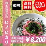 熊本県産ヒノヒカリ30kg