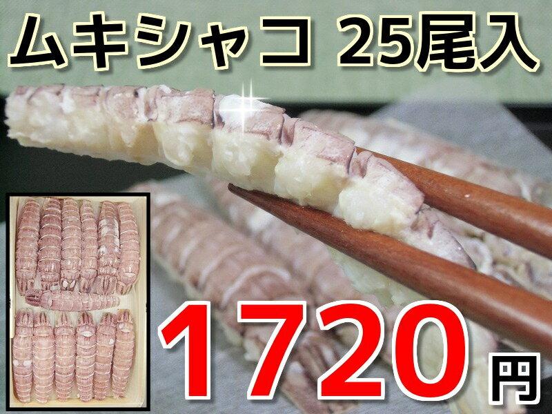 ムキシャコ 25尾入 折箱入り 1尾約9cm ボイル・殻剥き済み すぐに食べられます  [2〜4人前][寿司][シャコ][寿司ネタ][蝦蛄][おかべ水産][ギフト][業務用]【冷蔵便】 【02P03Dec16】
