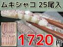 ムキシャコ 25尾入 折箱入り 1尾約9cm ボイル・殻剥き済み すぐに食べられます  [2〜4人前][寿司][シャコ][寿司ネタ][蝦蛄][おかべ水産][ギフ...