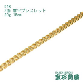 喜平ブレスレット K18 ゴールド 2面 18cm 20g ゴールド キヘイ チェーン 18金 新品