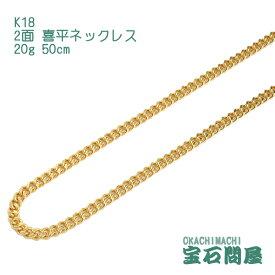 喜平 ネックレス K18 ゴールド 2面 50cm 20g イエローゴールド キヘイ チェーン 18金 新品 メンズ レディース