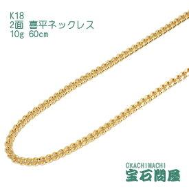 喜平ネックレスK18 ゴールド 2面 60cm 10g ゴールド キヘイ チェーン 18金 新品 メンズ レディース