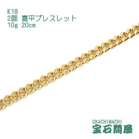 喜平ブレスレット K18 ゴールド 2面 20cm 10g ゴールド キヘイ チェーン 18金 新品 メンズ レディース