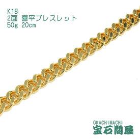 喜平ブレスレットK18 ゴールド 2面 20cm 50g ゴールド キヘイ チェーン 18金 新品 メンズ レディース