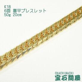 喜平ブレスレット K18 ゴールド 6面ダブル 20cm 50g ゴールド キヘイ チェーン 18金 新品 メンズ レディース