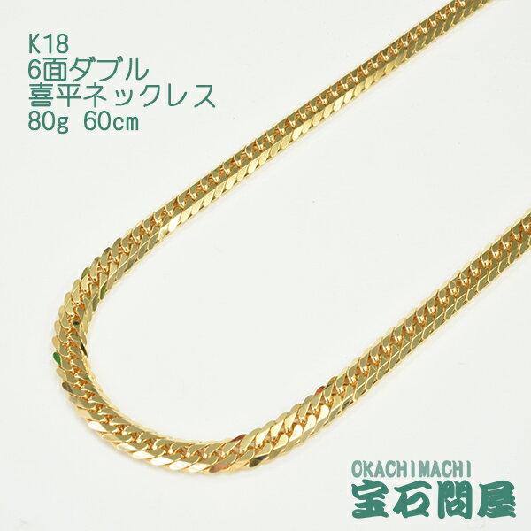 K18 ゴールド 6面ダブル 喜平ネックレス 60cm 80g イエローゴールド キヘイ チェーン 18金 新品 メンズ レディース