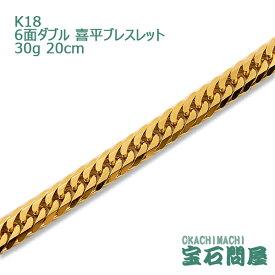 K18 ゴールド 6面ダブル 喜平ブレスレット 20cm 30g イエローゴールド キヘイ チェーン 18金 新品 メンズ レディース