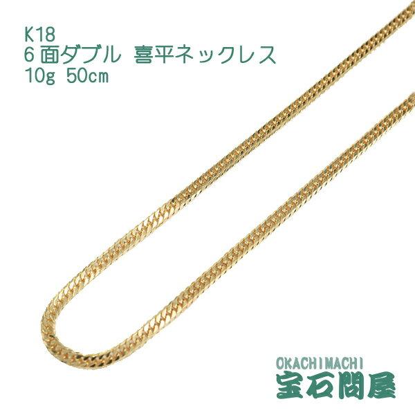 喜平 ネックレス K18 ゴールド 6面ダブル 50cm 10g イエローゴールド キヘイ チェーン 18金 新品 メンズ レディース