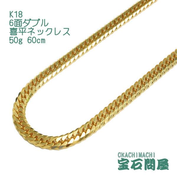 K18 ゴールド 6面ダブル 喜平ネックレス 60cm 50g イエローゴールド キヘイ チェーン 18金 新品 メンズ レディース