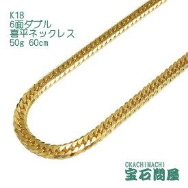 喜平ネックレス K18 ゴールド 6面ダブル 60cm 50g ゴールド キヘイ チェーン 18金 新品 メンズ レディース