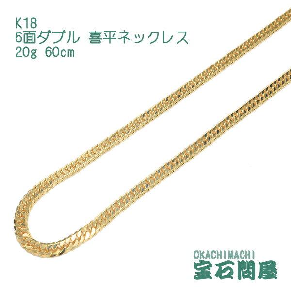 K18 ゴールド 6面ダブル 喜平ネックレス 60cm 20g イエローゴールド キヘイ チェーン 18金 新品 メンズ レディース