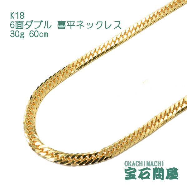 K18 ゴールド 6面ダブル 喜平ネックレス 60cm 30g イエローゴールド キヘイ チェーン 18金 新品 メンズ レディース