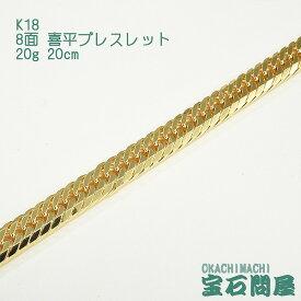 喜平ブレスレット K18 ゴールド 8面トリプル 20cm 20g ゴールド キヘイ チェーン 18金 新品