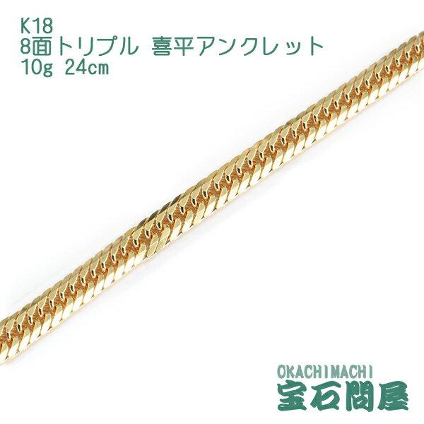 K18 ゴールド 8面トリプル 喜平アンクレット 24cm 10g イエローゴールド キヘイ チェーン 18金 新品 メンズ レディース