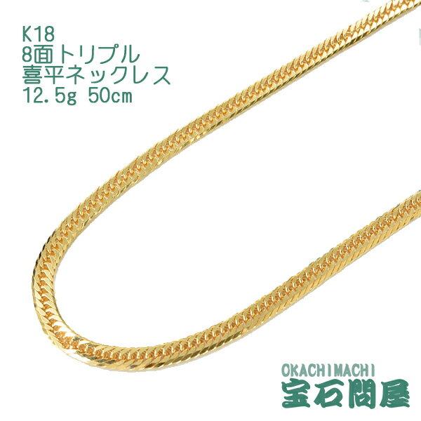K18 ゴールド 8面トリプル 喜平ネックレス 50cm 12.5g イエローゴールド キヘイ チェーン 18金 新品 メンズ レディース