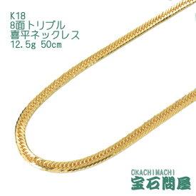 喜平ネックレス K18 ゴールド 8面トリプル 50cm 12.5g ゴールド キヘイ チェーン 18金 新品 メンズ レディース