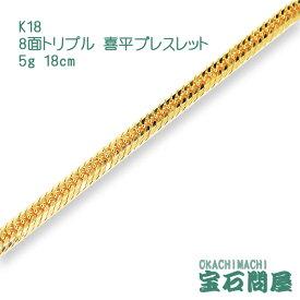 喜平ブレスレット K18 ゴールド 8面トリプル 18cm 5g ゴールド キヘイ チェーン 18金 新品