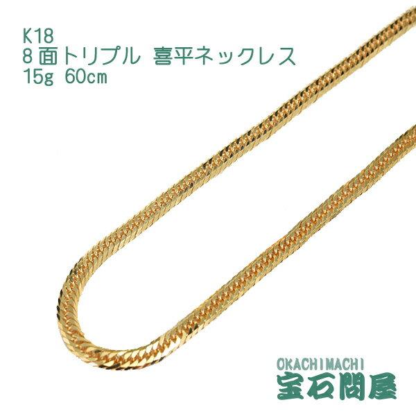 K18 ゴールド 8面トリプル 喜平ネックレス 60cm 15g イエローゴールド キヘイ チェーン 18金 新品 メンズ レディース