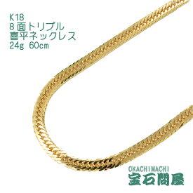喜平ネックレス K18 ゴールド 8面トリプル 60cm 24g イエローゴールド キヘイ チェーン 18金 新品 メンズ レディース