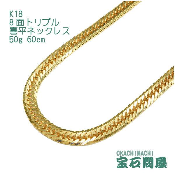 K18 ゴールド 8面トリプル 喜平ネックレス 60cm 50g イエローゴールド キヘイ チェーン 18金 新品 メンズ レディース