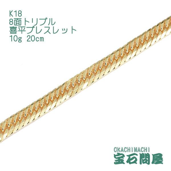 喜平 ブレスレット K18 ゴールド 8面トリプル 20cm 10g イエローゴールド キヘイ チェーン 18金 新品 メンズ レディース