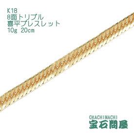 喜平 ブレスレット K18 ゴールド 8面トリプル 20cm 10g ゴールド キヘイ チェーン 18金 新品 メンズ レディース