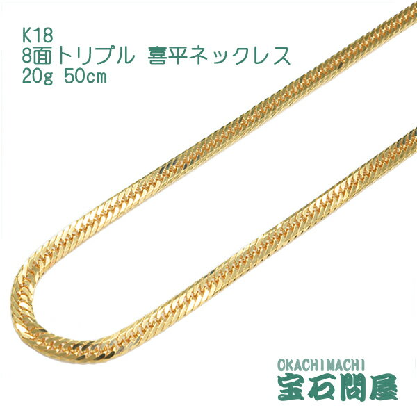 K18 ゴールド 8面トリプル 喜平ネックレス 50cm 20g イエローゴールド キヘイ チェーン 18金 新品 メンズ レディース