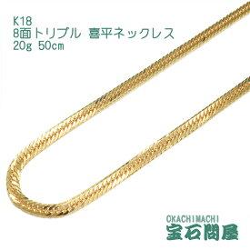 喜平ネックレス K18 ゴールド 8面トリプル 50cm 20g ゴールド キヘイ チェーン 18金 新品 メンズ レディース