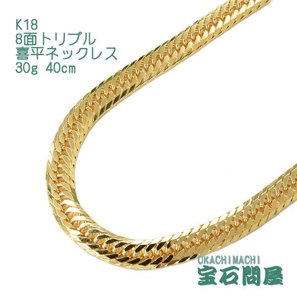 K18 ゴールド 8面トリプル 喜平ネックレス 40cm 30g イエローゴールド キヘイ チェーン 18金 新品